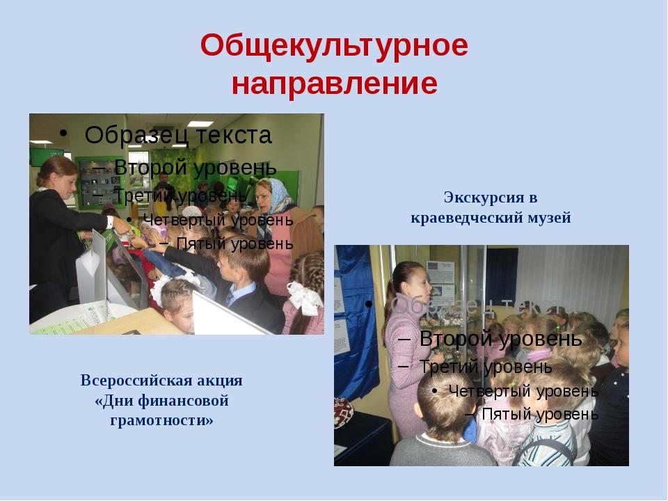 Общекультурное направление Всероссийская акция «Дни финансовой грамотности» Э...
