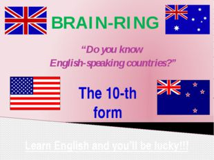 """BRAIN-RING """"Do you know English-speaking countries?"""" The 10-th form Learn Eng"""