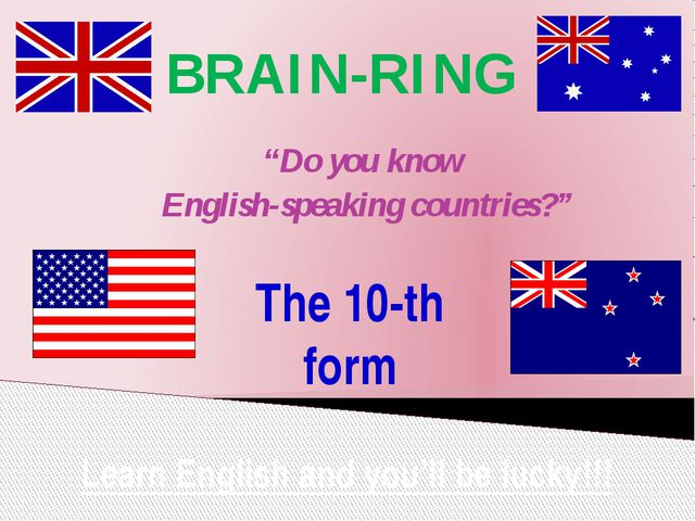 """BRAIN-RING """"Do you know English-speaking countries?"""" The 10-th form Learn Eng..."""