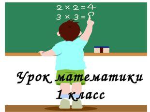 Шаблон презентации Урок математики 1 класс