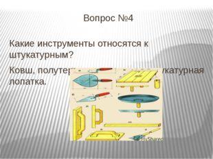 Вопрос №4 Какие инструменты относятся к штукатурным? Ковш, полутерок, терка,