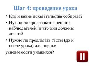 Шаг 4: проведение урока Кто и какие доказательства собирает? Нужно ли приглаш