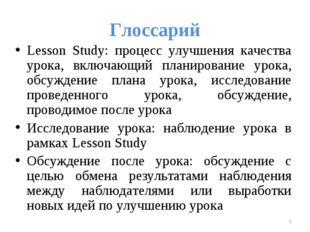 Глоссарий Lesson Study: процесс улучшения качества урока, включающий планиров