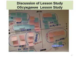 * Discussion of Lesson Study Обсуждение Lesson Study