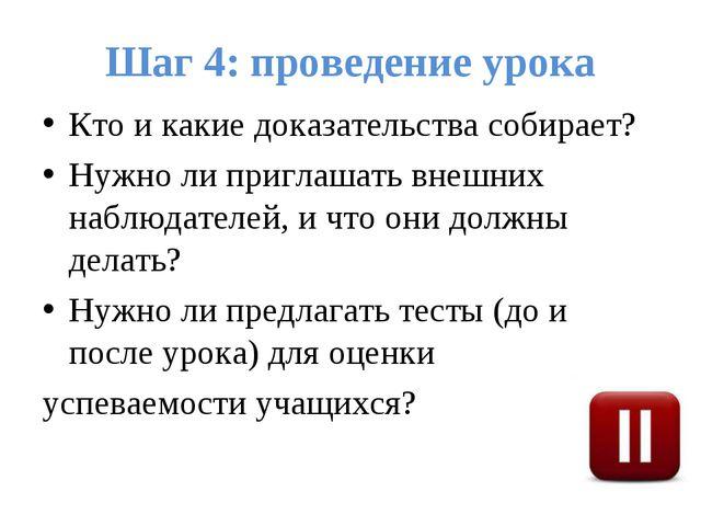 Шаг 4: проведение урока Кто и какие доказательства собирает? Нужно ли приглаш...