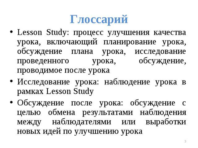 Глоссарий Lesson Study: процесс улучшения качества урока, включающий планиров...