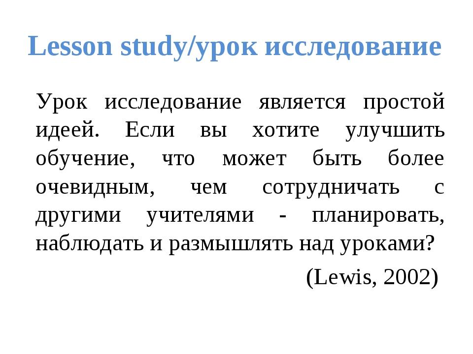 Lesson study/урок исследование Урок исследование является простой идеей. Есл...
