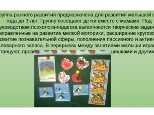 Группа раннего развития предназначена для развития малышей от 1 года до 3 лет