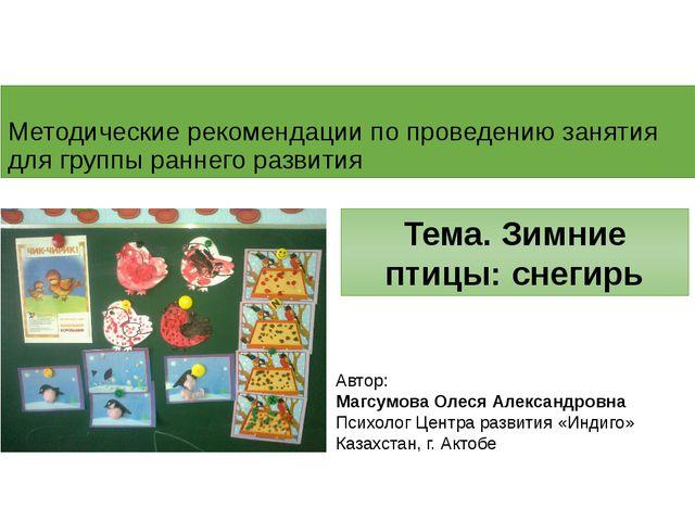 Методические рекомендации по проведению занятия для группы раннего развития Т...