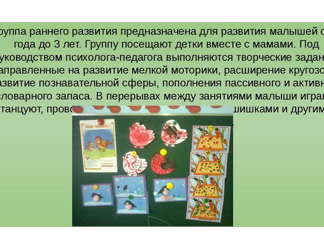 Группа раннего развития предназначена для развития малышей от 1 года до 3 лет...