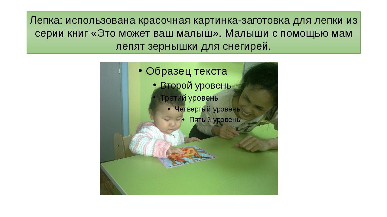 Лепка: использована красочная картинка-заготовка для лепки из серии книг «Это...