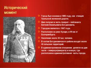 Исторический момент Город был основан в 1885 году, как станция Уральской желе