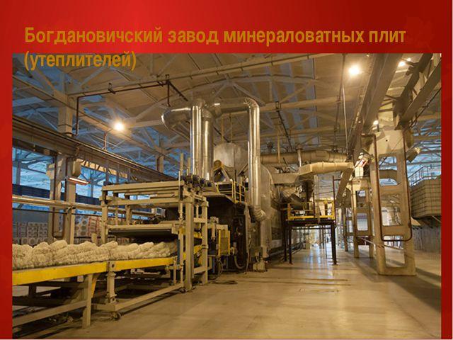 Богдановичский завод минераловатных плит (утеплителей)