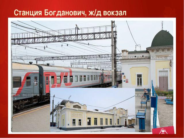 Станция Богданович, ж/д вокзал
