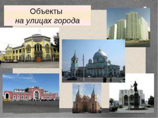 Объекты на улицах города