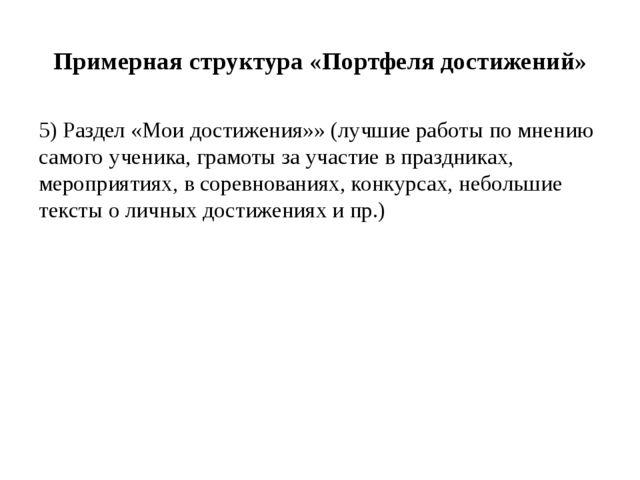 Примерная структура «Портфеля достижений» 5) Раздел «Мои достижения»» (лучшие...