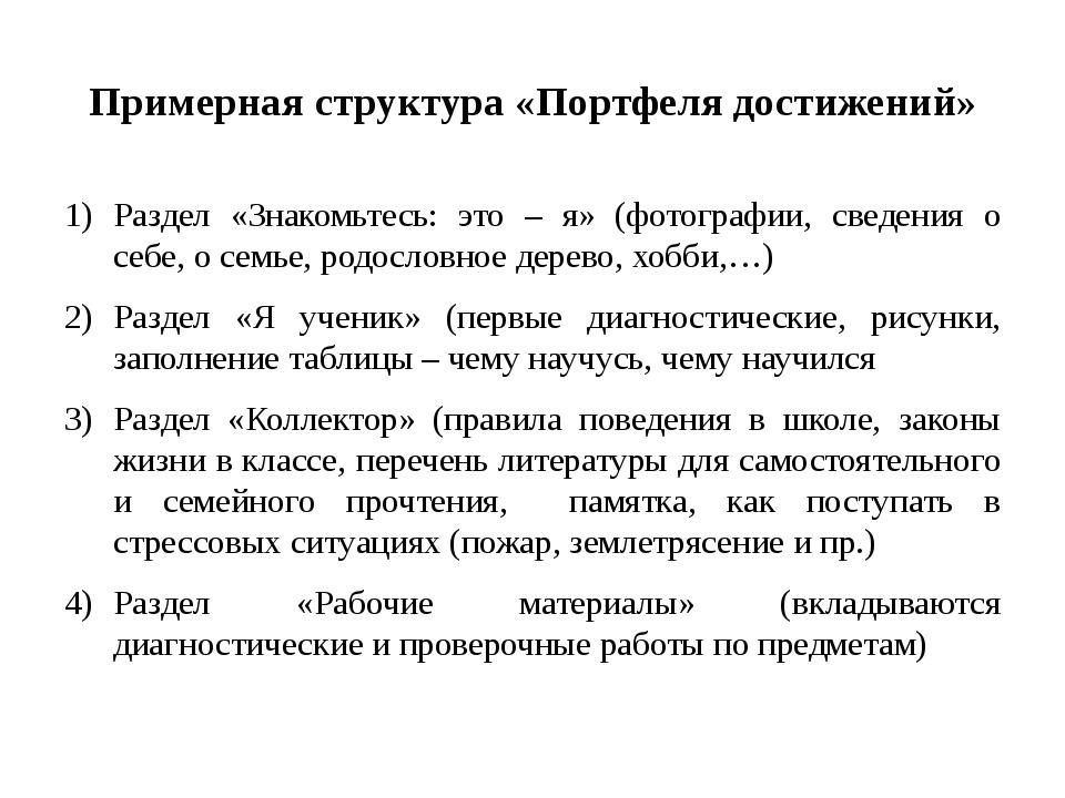 Примерная структура «Портфеля достижений» Раздел «Знакомьтесь: это – я» (фото...