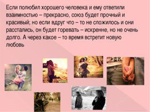 Если полюбил хорошего человека и ему ответили взаимностью – прекрасно, союз б