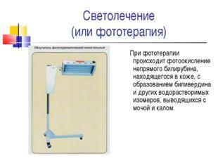 Светолечение (или фототерапия) При фототерапии происходит фотоокисление непря