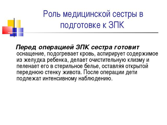 Роль медицинской сестры в подготовке к ЗПК Перед операцией ЗПК сестра готови...