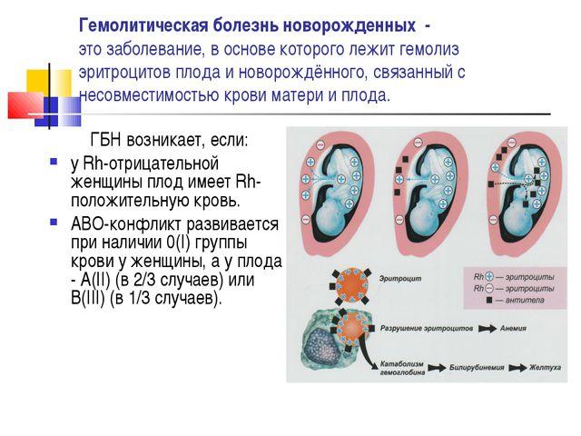 Гемолитическая болезнь новорожденных - это заболевание, в основе которого леж...