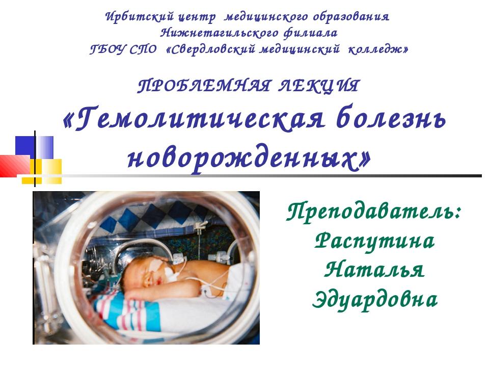 Ирбитский центр медицинского образования Нижнетагильского филиала ГБОУ СПО «...