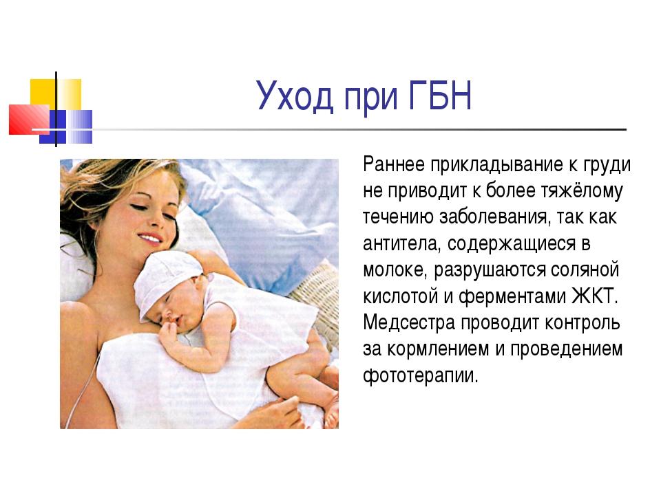 Сестринский уход за новорожденными с гемолитической болезнью