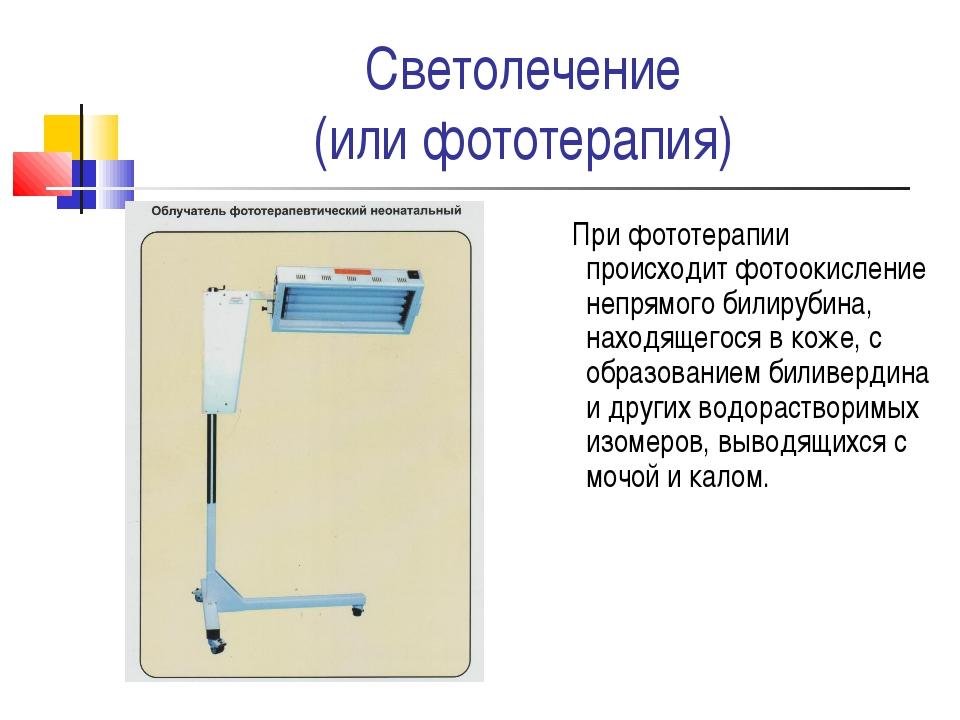 Светолечение (или фототерапия) При фототерапии происходит фотоокисление непря...