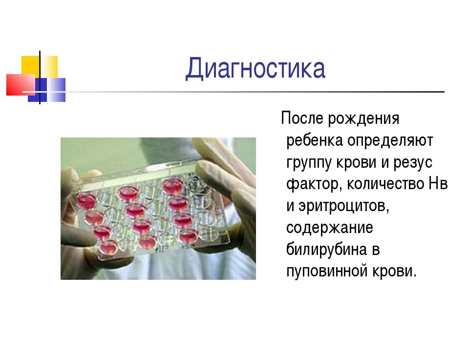 Диагностика После рождения ребенка определяют группу крови и резус фактор, ко...