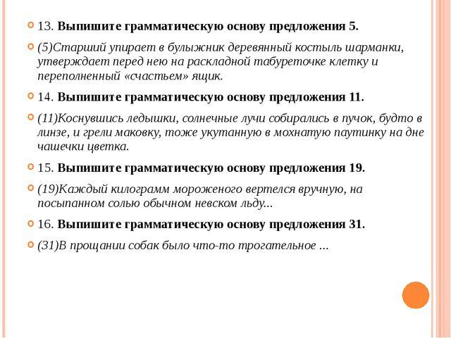 13. Выпишите грамматическую основу предложения 5. (5)Старший упирает в булыж...
