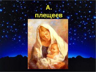 А. плещеев Песня матери