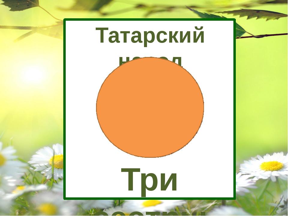 Татарский народ Три сестры