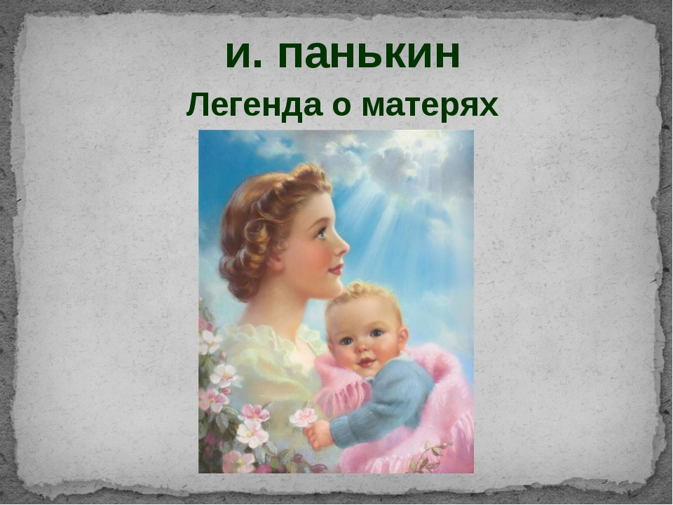 и. панькин Легенда о матерях