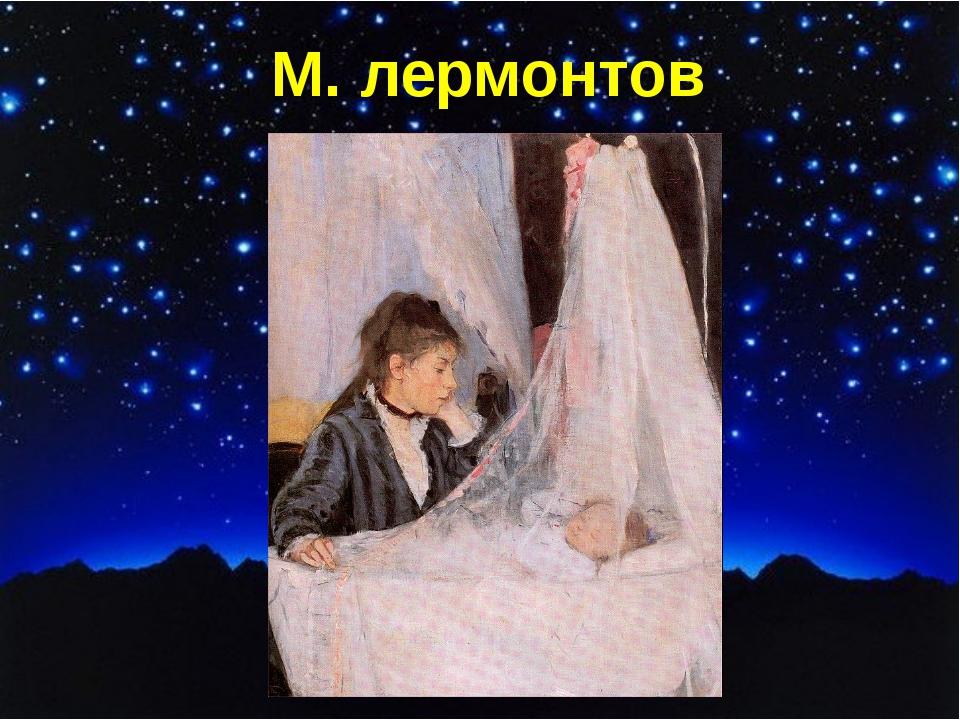 М. лермонтов