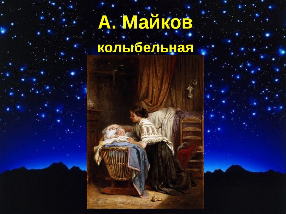А. Майков колыбельная песня