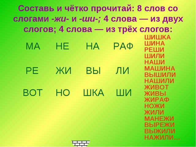 Составь и чётко прочитай: 8 слов со слогами -жи- и -ши-; 4 слова — из двух сл...