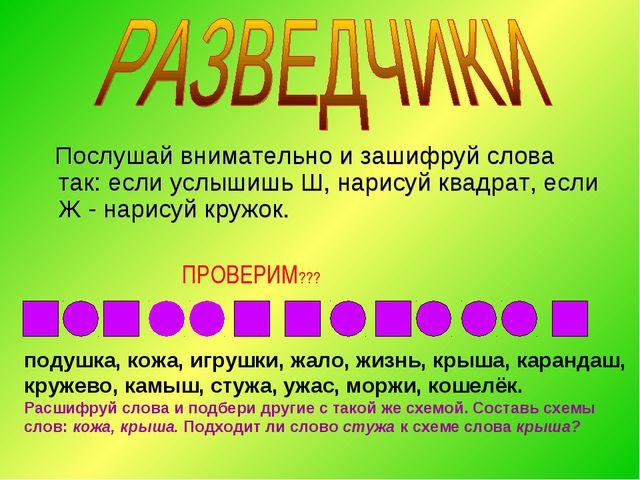 Послушай внимательно и зашифруй слова так: если услышишь Ш, нарисуй квадрат,...