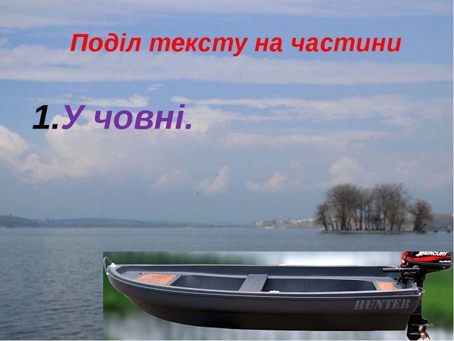 Поділ тексту на частини У човні.