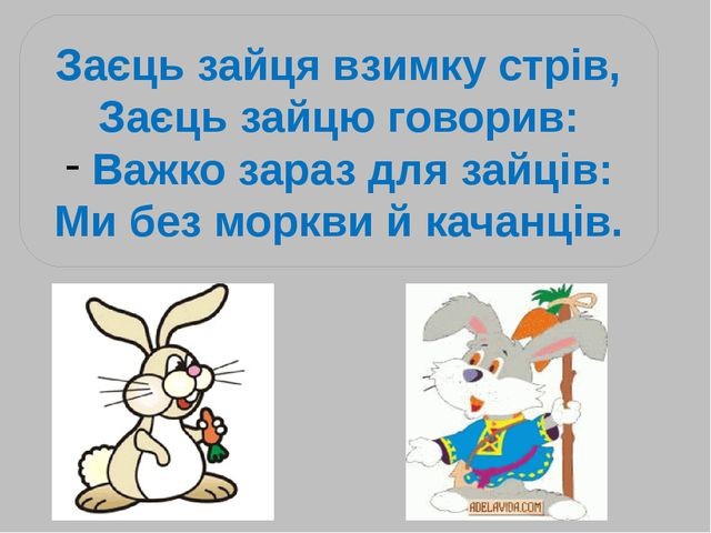 Заєць зайця взимку стрів, Заєць зайцю говорив: Важко зараз для зайців: Ми без...