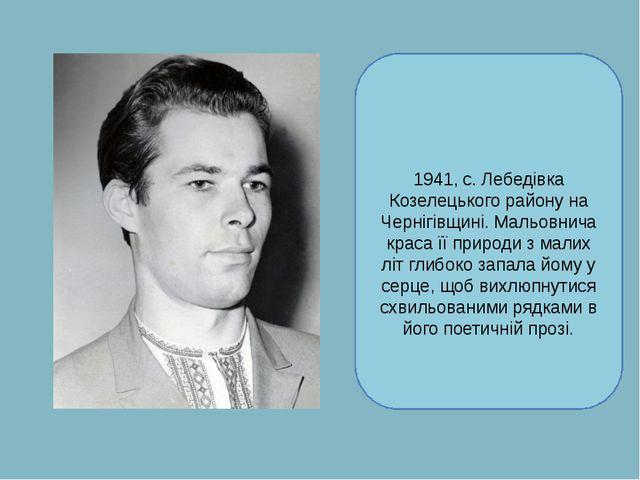 Васи́ль Васи́льович Чу́хліб народився19 липня 1941, с. Лебедівка Козелецького...