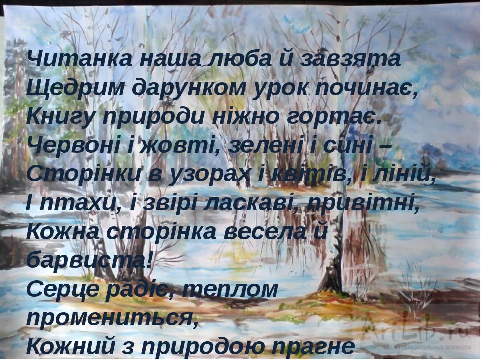 Читанка наша люба й завзята Щедрим дарунком урок починає, Книгу природи ніжно...