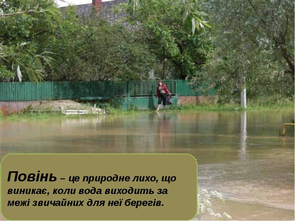 Повінь – це природне лихо, що виникає, коли вода виходить за межі звичайних д...