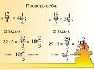 Проверь себя: 1) = 1) = 2) Задача 2) Задача 32 : 3 = = 29 : 3 = = Ответ: апел