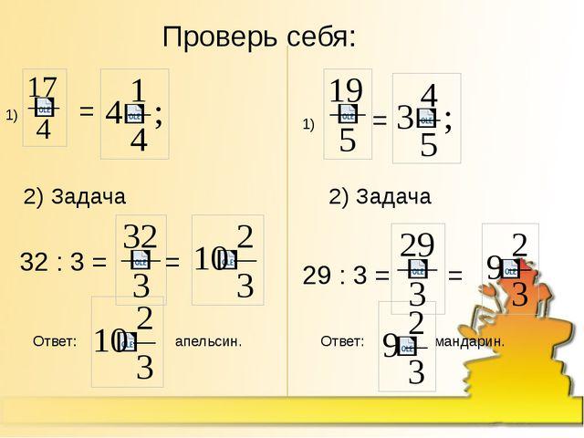 Проверь себя: 1) = 1) = 2) Задача 2) Задача 32 : 3 = = 29 : 3 = = Ответ: апел...