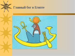 Главный бог в Египте