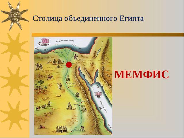Столица объединенного Египта МЕМФИС