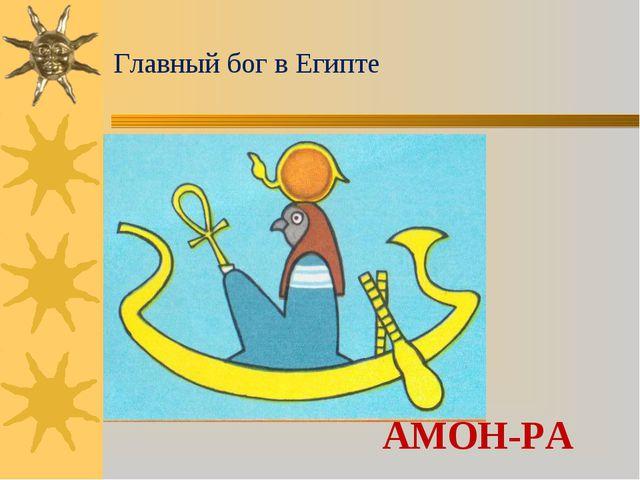 Главный бог в Египте АМОН-РА