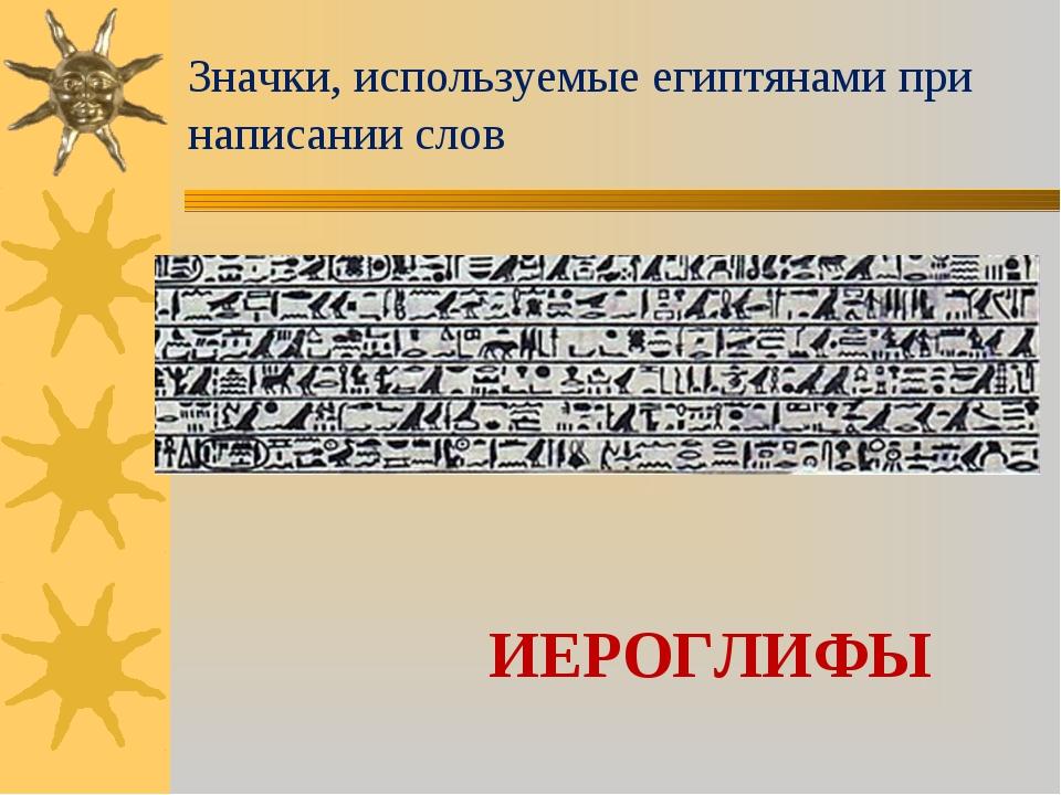 Значки, используемые египтянами при написании слов ИЕРОГЛИФЫ