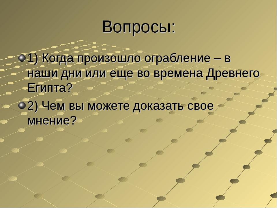 Вопросы: 1) Когда произошло ограбление – в наши дни или еще во времена Древне...