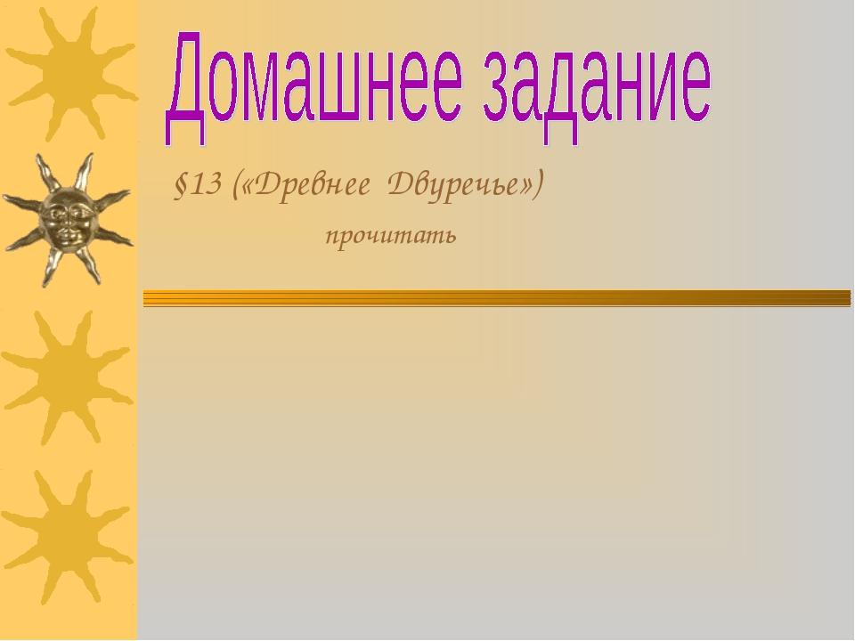 §13 («Древнее Двуречье») прочитать